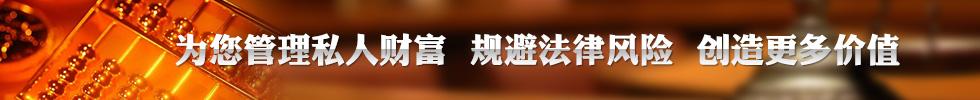 香港财富管理律师