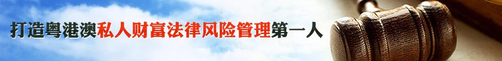 广东财富管理律师