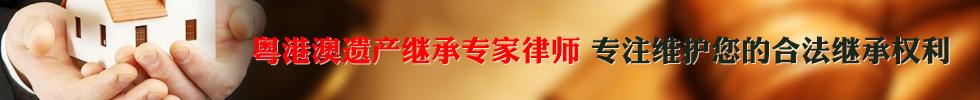 香港遗产继承律师