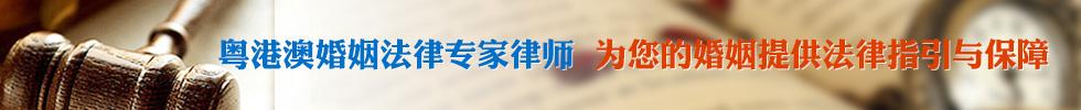 香港婚姻法律律师