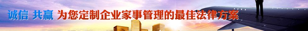 香港企业家事律师