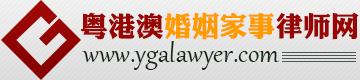 粤港澳婚姻家事律师网